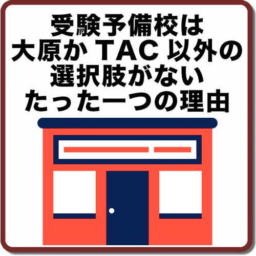 税理士試験受験予備校大原かTAC以外の選択肢がない理由2