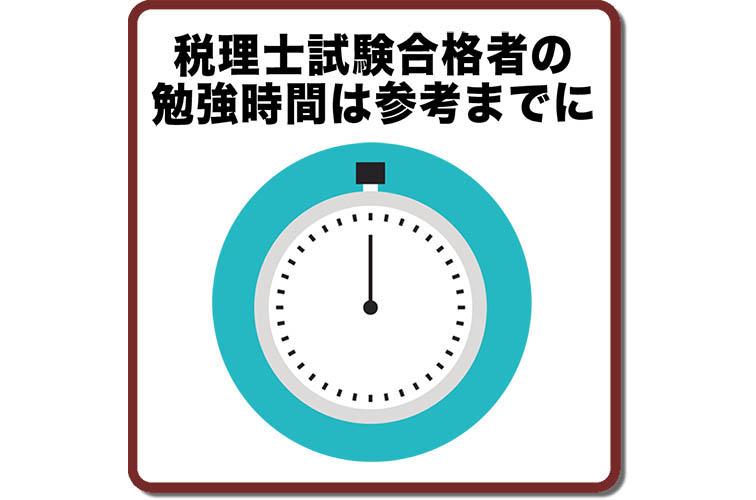 69税理士試験合格者の勉強時間は参考までに4
