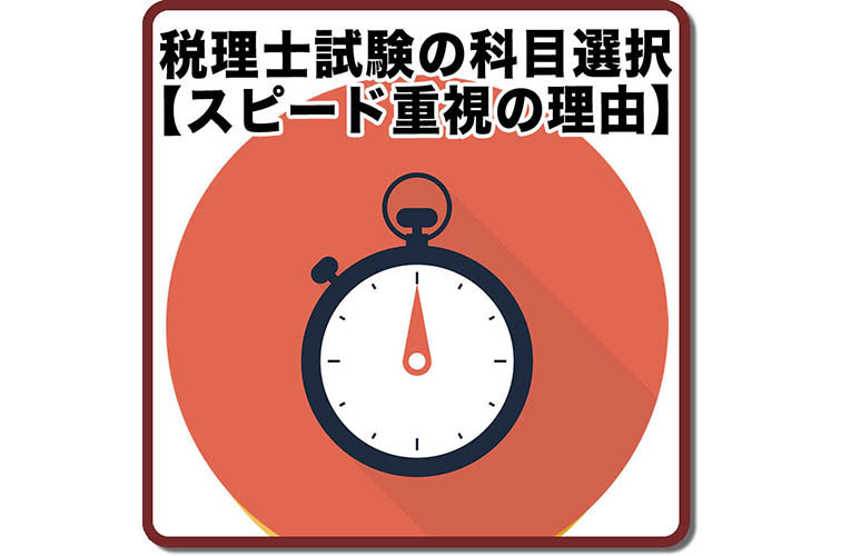 83税理士試験の科目選択【スピード重視の理由】2
