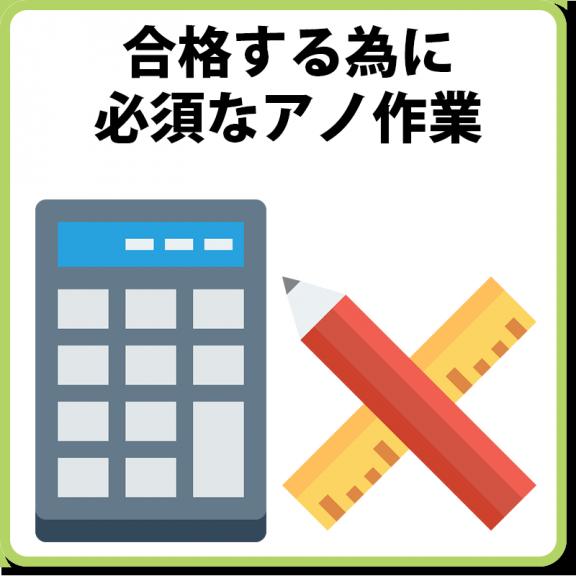 12_05税理士試験消費税法合格への道-576x576