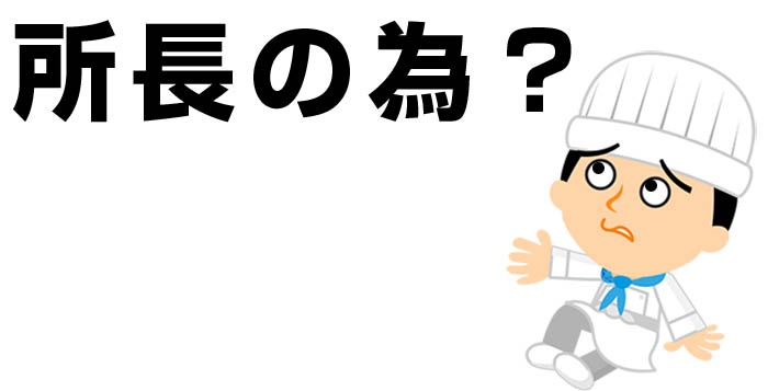 税理士試験の所長本音02