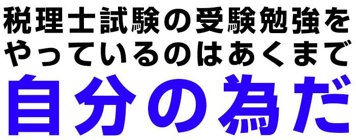 税理士試験の所長本音03