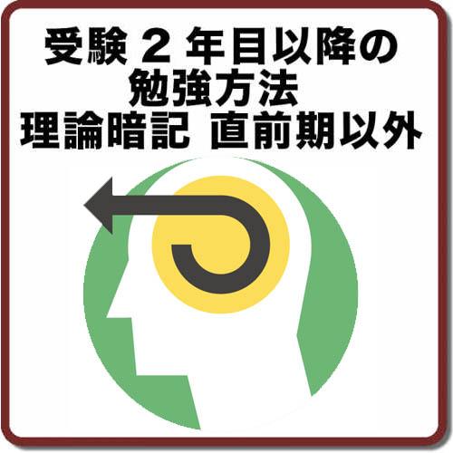 税理士試験 理論暗記5