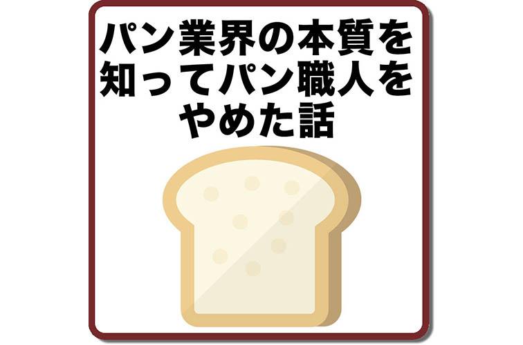 101パン業界の本質を知ってパン職人をやめた話2