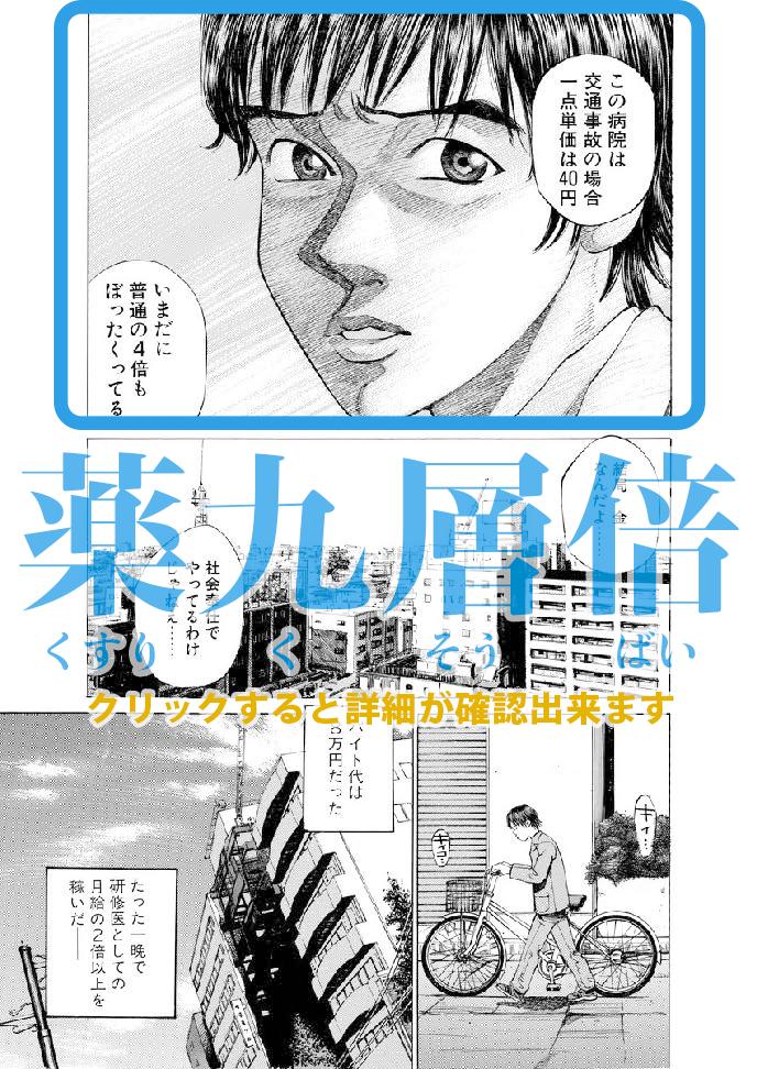 006 ぼったくりの四字熟語【薬九層倍(くすりくそうばい)