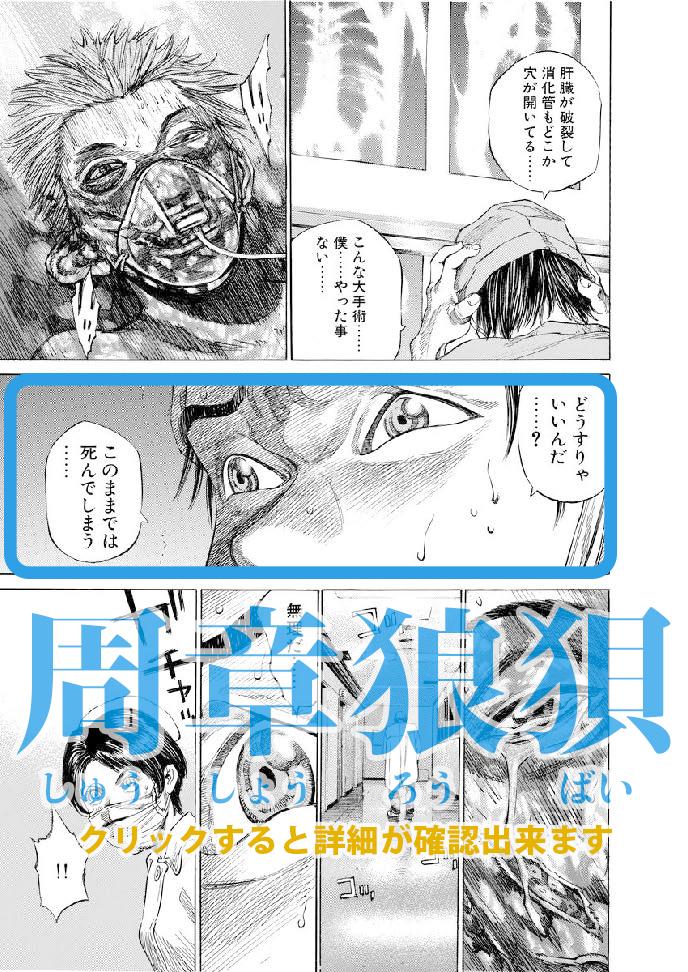 008 緊急の状況にうろたえる四字熟語【周章狼狽(しゅうしょうろうばい)