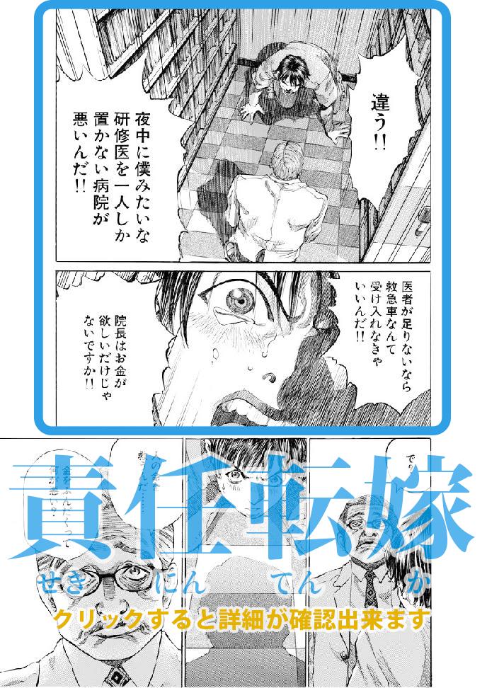 019 逆ギレな四字熟語【責任転嫁(せきにんてんか)
