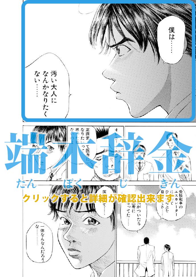 040 汚い大人にはなりたくない四字熟語【端木辞金(たんぼくじきん)