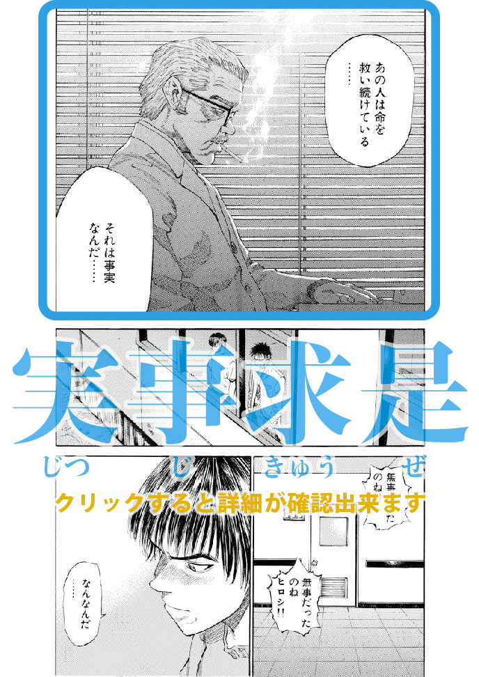 041 物事の本質を追い求める四字熟語【実事求是(じつじきゅうぜ)
