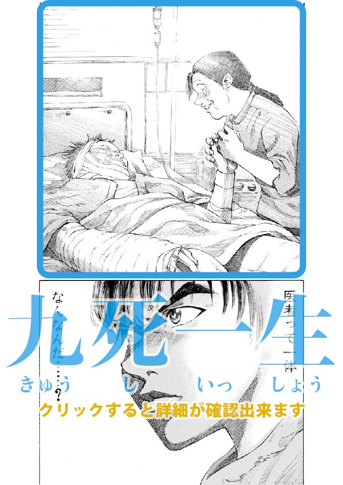 043 瀕死の交通事故から生き返った四字熟語【九死一生(きゅうしいっしょう)