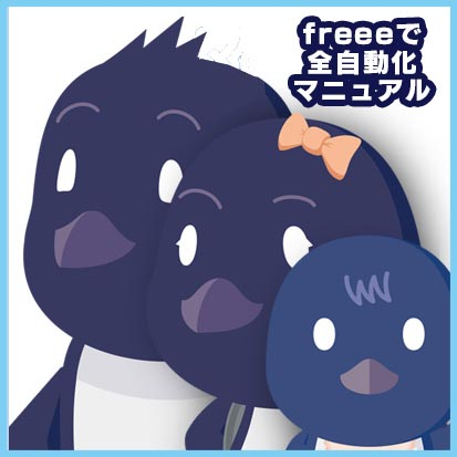 freeeの使い方マニュアル