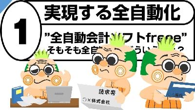 freee 使い方01