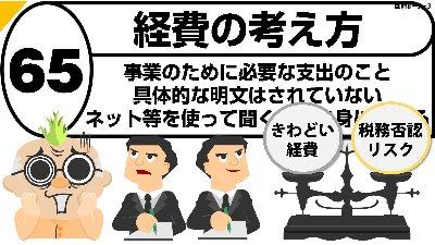freee 使い方65