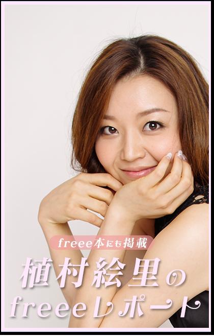 uemura report4