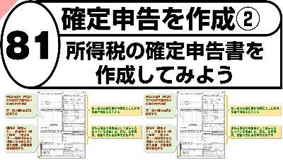 freee 使い方81