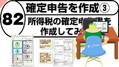 freee 使い方82