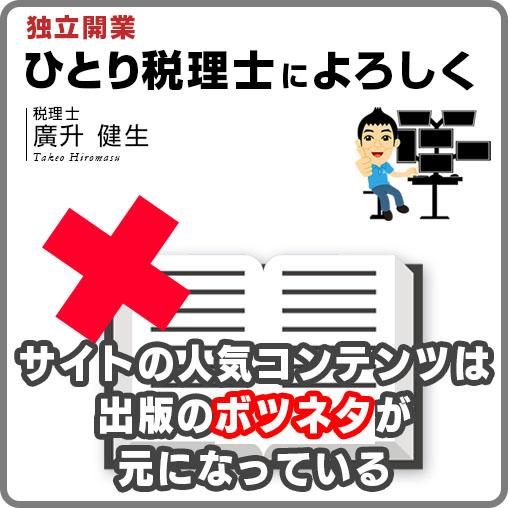税理士事務所サイトの人気コンテンツは、出版のボツネタが元になっているs