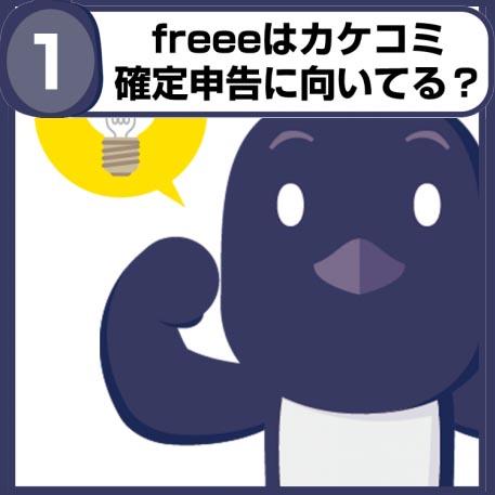 01カケコミ確定申告s