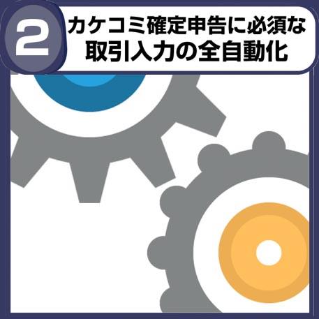 02カケコミ確定申告s