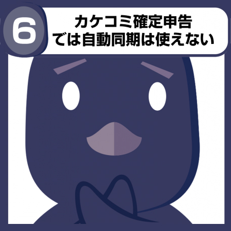 06カケコミ確定申告s