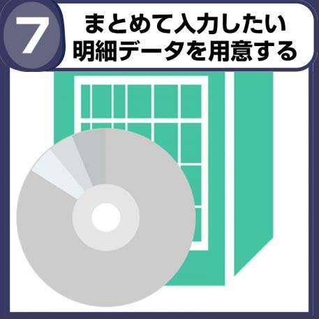 07[カケコミ確定申告s