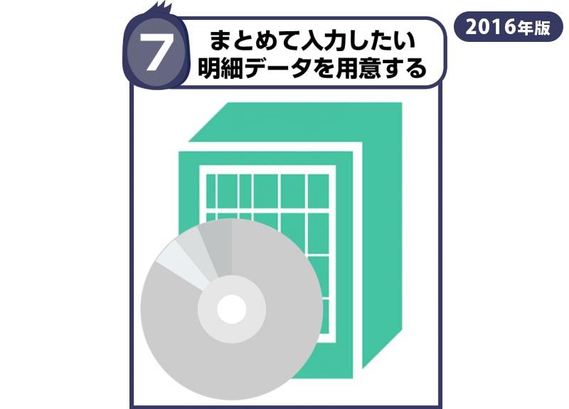 07[カケコミ確定申告t2