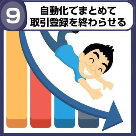 09[カケコミ確定申告s