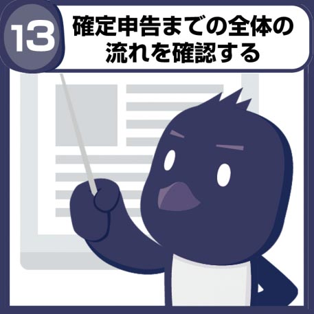 14カケコミ確定申告s