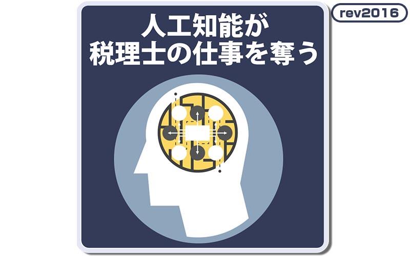 人工知能が税理士の仕事を奪う