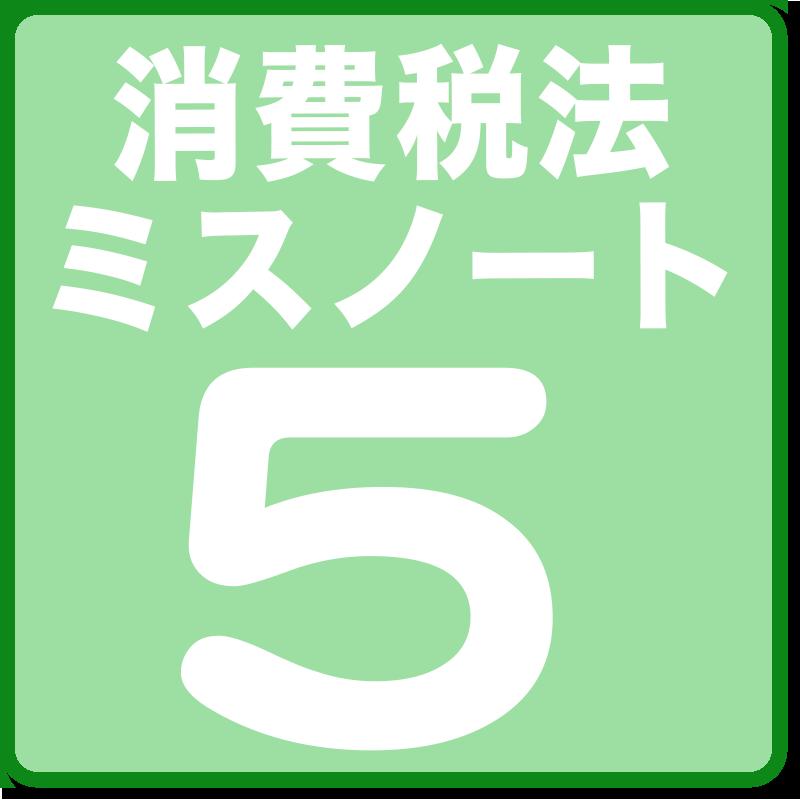 05消費税法ミスノート