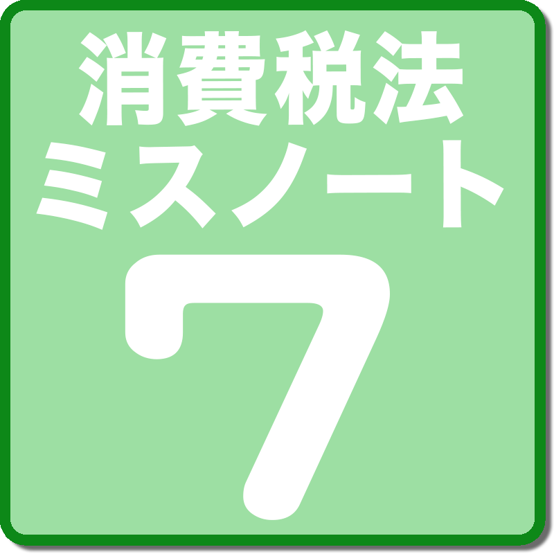 07消費税法ミスノート