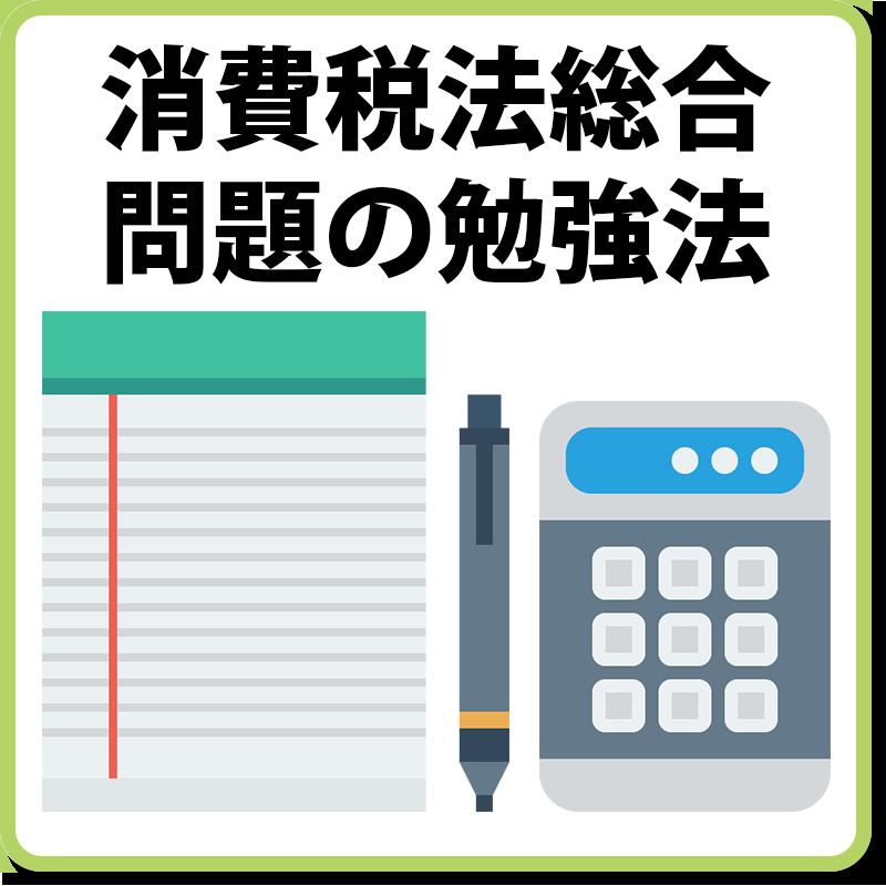 07税理士試験消費税法合格への道
