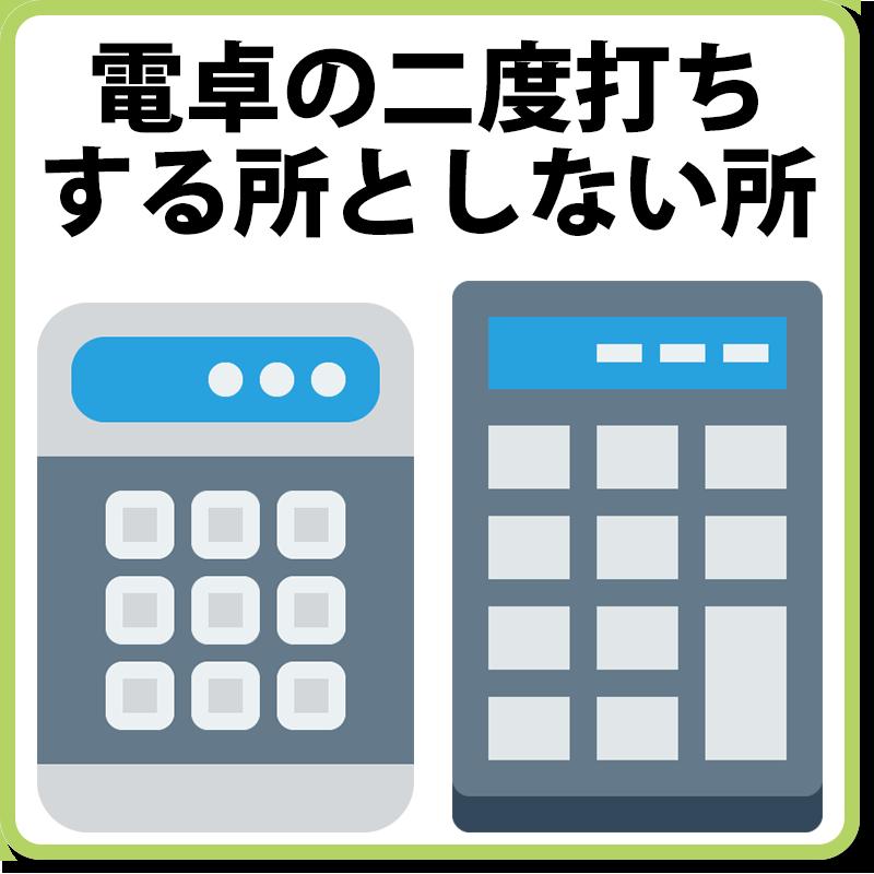 09税理士試験消費税法合格への道