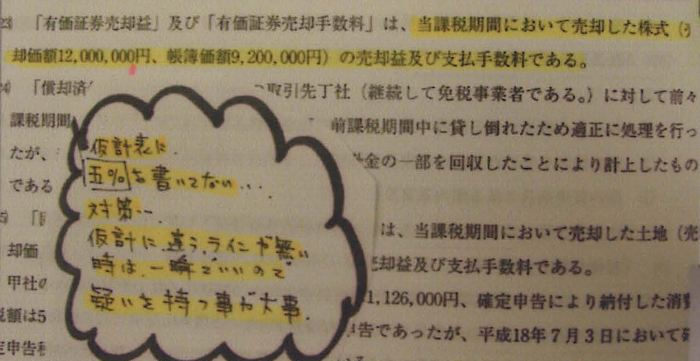 124税理士試験消費税法ミスノート