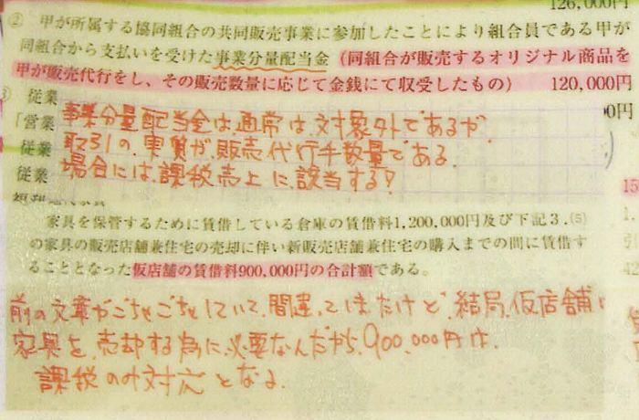 136税理士試験消費税法ミスノート