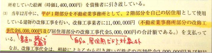 218税理士試験消費税法ミスノート