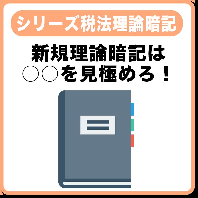 22 0101新規理論暗記は、○○を見極めろ!