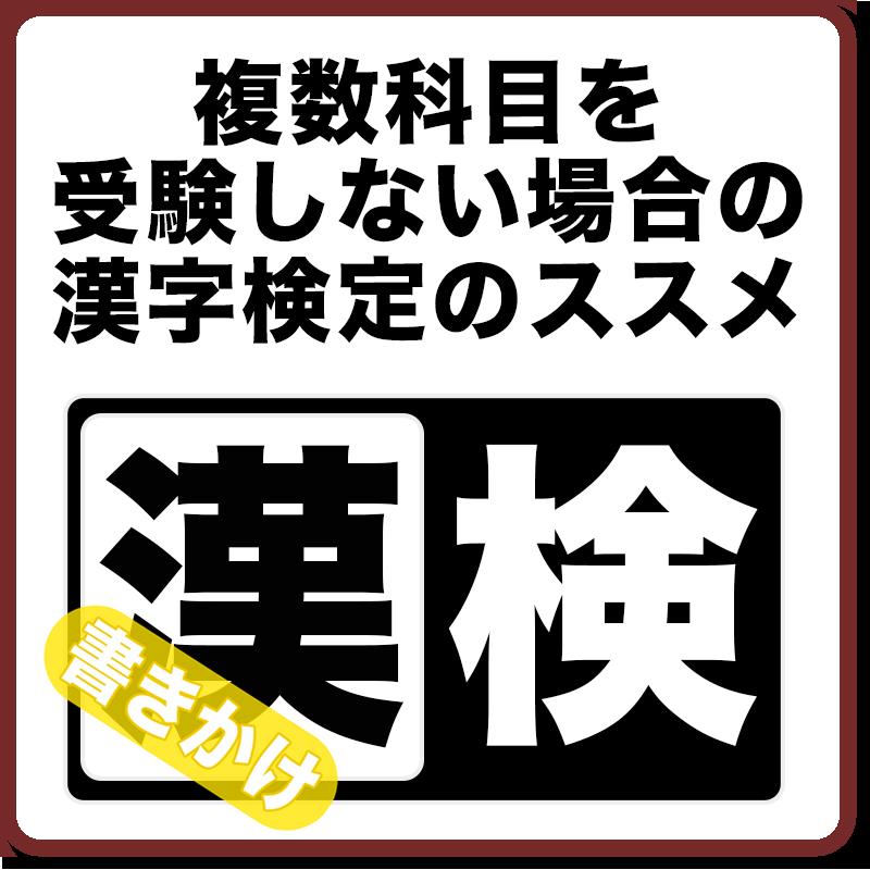 62複数科目を受験しない場合の漢字検定のススメ