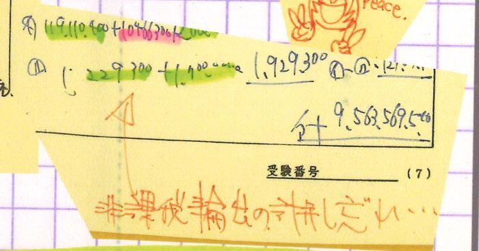 81税理士試験消費税法ミスノート