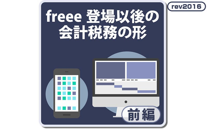 freee登場以後の会計税務の形前半