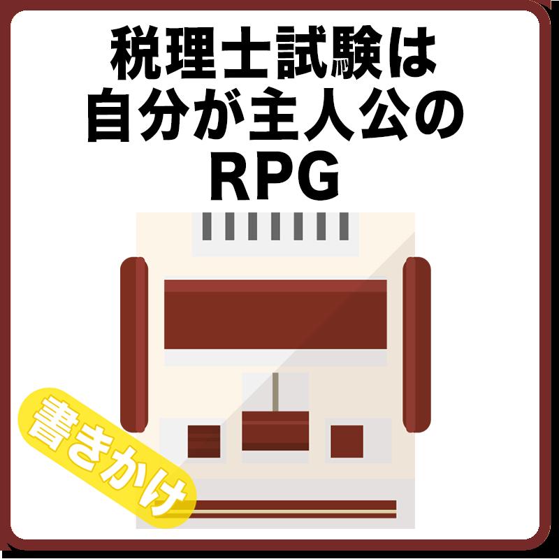 97税理士試験は自分が主人公のRPG(ロールプレイングゲーム)