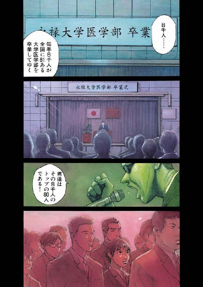 01-001研修医の夜001