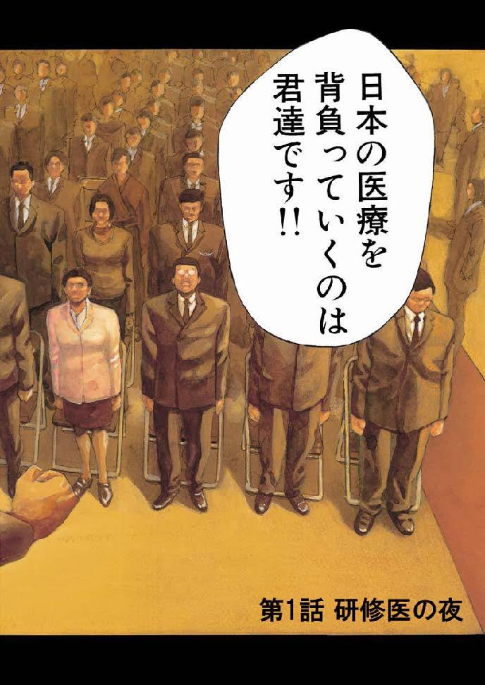 01-001研修医の夜002