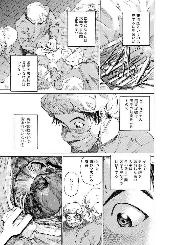 01-001研修医の夜007