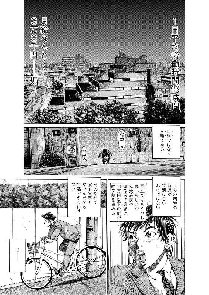 01-001研修医の夜009