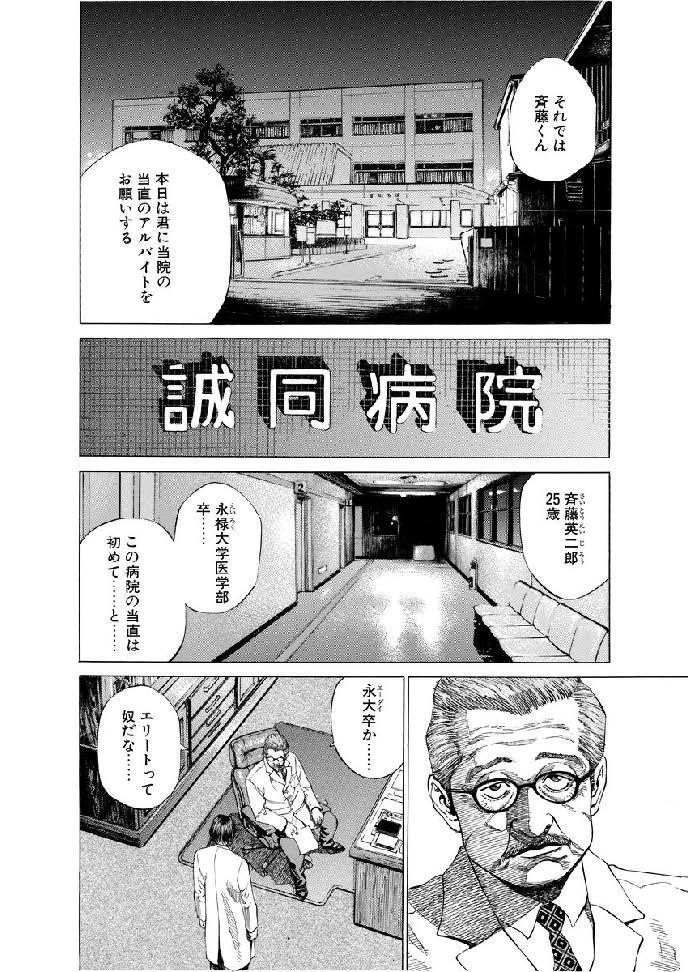 01-001研修医の夜010