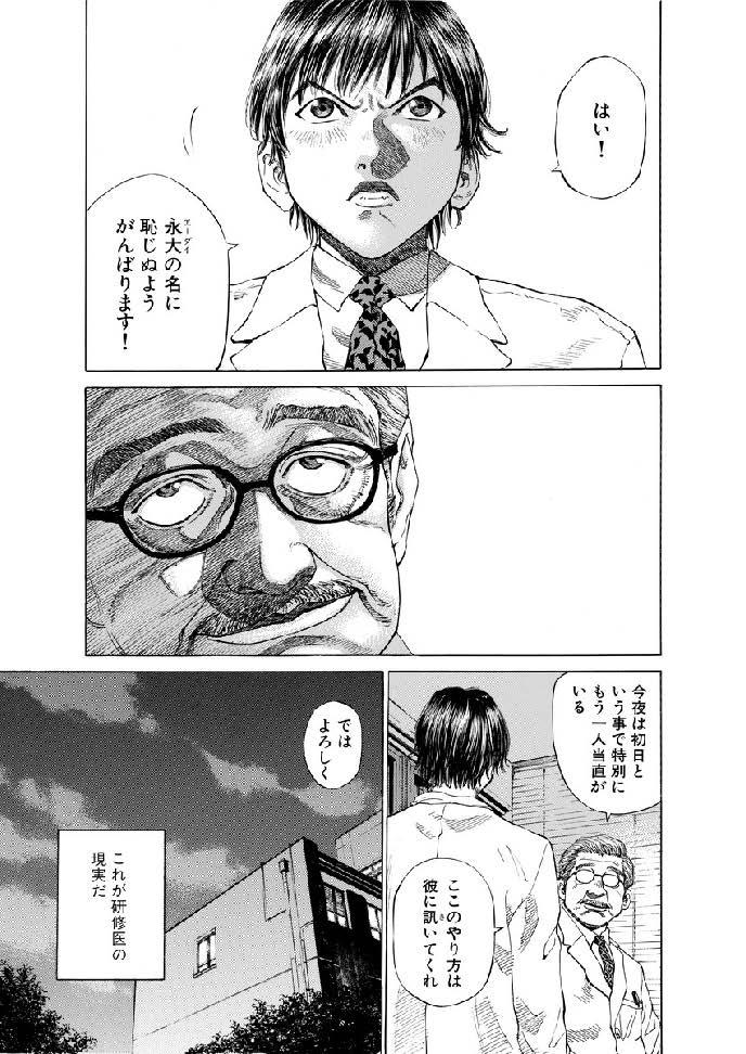 01-001研修医の夜011