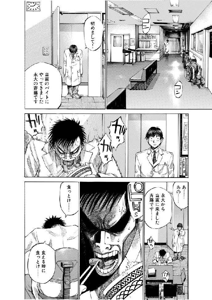 01-001研修医の夜012