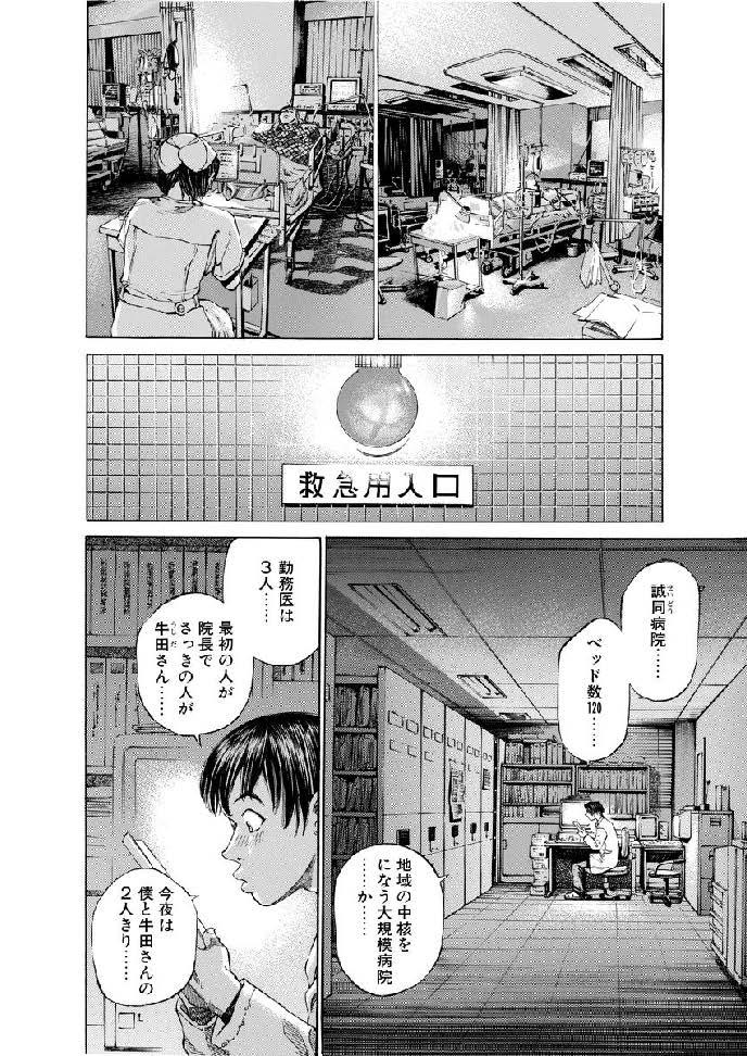 01-001研修医の夜014
