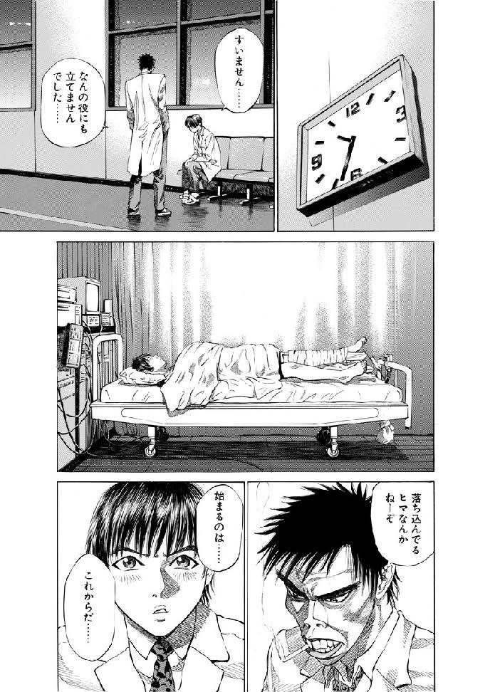 01-001研修医の夜017